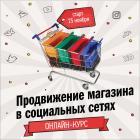 Онлайн-курс «Продвижение магазина в социальных сетях»