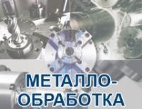 Металлообработка