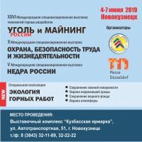 """Международная выставка """"Уголь России и Майнинг"""""""
