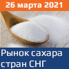 """Рынок сахара стран СНГ 2021 гг."""