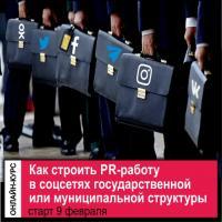 """Онлайн-курс """"Связи с общественностью в социальных сетях для государственных структур"""""""