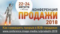 Конференция «Продажи-2018»