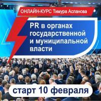 «Связи с общественностью в государственных и муниципальных структурах»