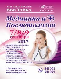 Медицина и косметология 2017
