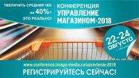 Конференция «Управление магазином — 2018