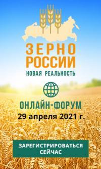 29 апреля 2021 года пройдет всероссийский онлайн-форум «Зерно России: новая реальность»