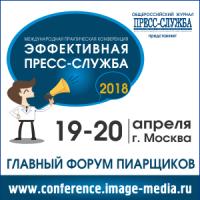 «ЭФФЕКТИВНАЯ ПРЕСС-СЛУЖБА-2018»