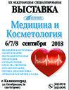 МЕДИЦИНА И КОСМЕТОЛОГИЯ 2018