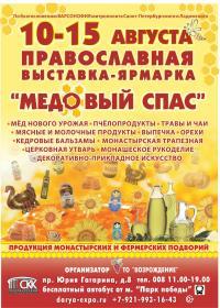 Медовый Спас 2017