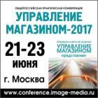 Общероссийская практическая конференция «Управление магазином-2017»