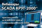 Вебинары SCADA КРУГ-2000: практика работы со SCADA и контроллером DevLink-C1000