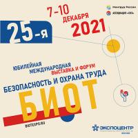 Международный форум и выставка «Безопасность и охрана труда» (БИОТ-2021)