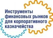 III круглый стол «Инструменты финансовых рынков для корпоративного казначейства»