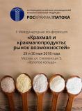 II-ая Международная конференция «Крахмал и крахмалопродукты: рынок возможностей»