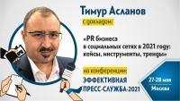 PR бизнеса в социальных сетях в 2021 году: кейсы, инструменты, тренды