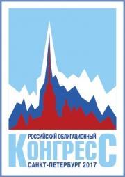 XV Российский облигационный конгресс