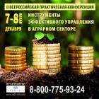 Инструменты эффективного управления в аграрном секторе