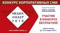 Всероссийский конкурс корпоративных СМИ «МЕДИАЛИДЕР-2018