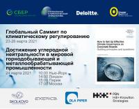 Панельная дискуссия «Достижение углеродной нейтральности в мировой горнодобывающей и металлообрабатывающей промышленности»