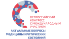 Конгресс «Актуальные вопросы медицины критических состояний»
