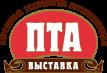ПТА Москва 2017