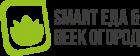 Smart Food & Geek Garden 2017