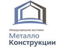 Металлоконструкции '2020 онлайн