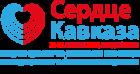 Международная Научно-практическая конференция: «Сердце Кавказа» - мультидисциплинарный консилиум в кардиологии.