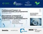 Панельная дискуссия «Достижение углеродной нейтральности в мировой нефтегазовой промышленности»