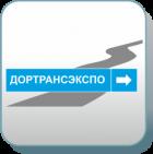 ДорТрансЭкспо 2017