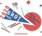 Международный форум и выставка «Безопасность и охрана труда» (БИОТ-2020) - онлайн