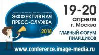 Eжегодная международная практическая конференция «ЭФФЕКТИВНАЯ ПРЕСС-СЛУЖБА-2019»