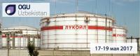 «Нефть и газ Узбекистана» / OGU 2017
