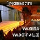 ГП Стальмаш г Екатеринбург / Метизы (проволока)