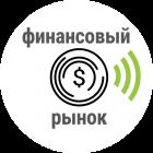 PR в промышленности / promPR Финансовый рынок