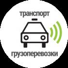 PR в промышленности / promPR Транспорт и грузоперевозки