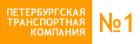 Петербургская Транспортная Компания №1