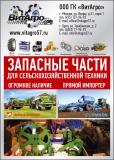 ВИТАГРО-ПЛЮС