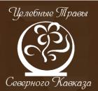 Целебные травы Северного Кавказа