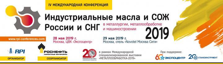 28-29 мая 2019 года в Москве состоится IV Международная Конференция «Индустриальные масла и СОЖ в металлургии, металлообработке и машиностроении - 2019».