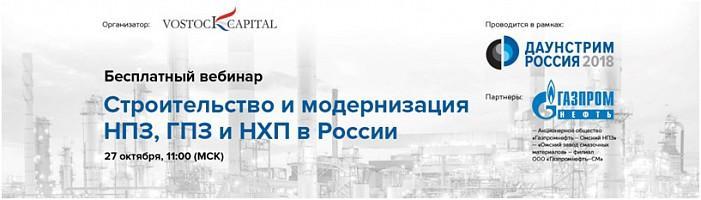 Бесплатный вебинар «Строительство и модернизация НПЗ, ГПЗ и НХП в России»