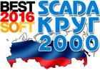 SCADA КРУГ-2000 – лауреат премии «Российское ПО 2016: инновации и достижения»