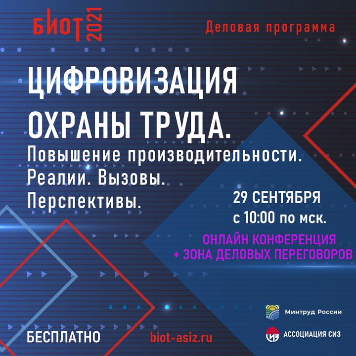 29 сентября 2021 года в рамках Деловой программы 25-й Юбилейной выставки и Форума БИОТ-2021 пройдет онлайн конференция «Цифровизация охраны труда. Повышение производительности. Реалии. Вызовы. Перспективы»