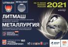 Выставки «Металлургия.Россия'2021», «Литмаш.Россия'2021» и «Трубы.Россия'2021» пройдут на Красной Пресне 8-10 июня 2021 г.