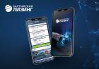 Мобильное приложение «Балтийского лизинга» упростит работу с заявками и договорами
