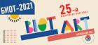 BIOT ART – старт творческого конкурса в рамках международной выставки БИОТ – 2021