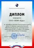 Компания «КРУГ» награждена дипломом Российского союза промышленников и предпринимателей