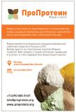 Производство и применение новых протеиновдля питания людей – в центре вниманияна Форуме «ПроПротеин-2021»
