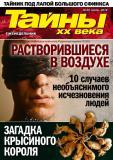Новый номер издания «Тайны ХХ века» от ИД «Пресс-Курьер»