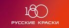 АО «Русские краски» в числе лидеров промышленности России среди предприятий химической промышленности